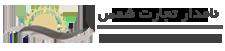 شرکت نامدار تجارت شمس Logo